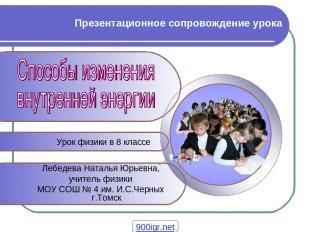 Урок физики в 8 классе Презентационное сопровождение урока Лебедева Наталья Юрье