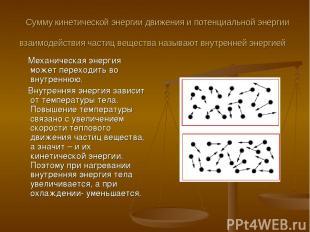 Сумму кинетической энергии движения и потенциальной энергии взаимодействия части