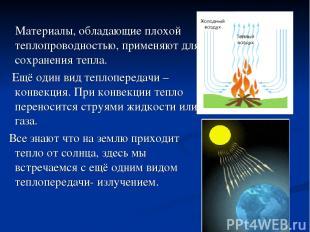 Материалы, обладающие плохой теплопроводностью, применяют для сохранения тепла.