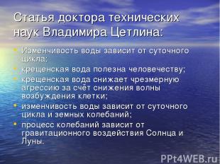 Статья доктора технических наук Владимира Цетлина: Изменчивость воды зависит от