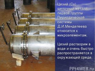 Цезий (Сs) щелочной металл первой группы Периодической системы Д.И.Менделеева от