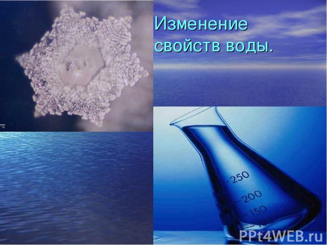 Изменение свойств воды.