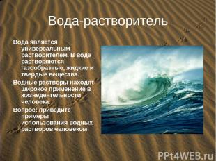 Вода-растворитель Вода является универсальным растворителем. В воде растворяются