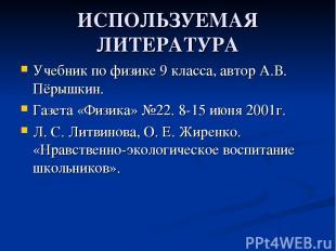 ИСПОЛЬЗУЕМАЯ ЛИТЕРАТУРА Учебник по физике 9 класса, автор А.В. Пёрышкин. Газета