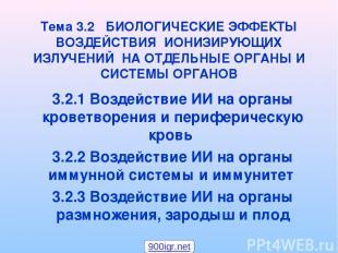Тема 3.2 БИОЛОГИЧЕСКИЕ ЭФФЕКТЫ ВОЗДЕЙСТВИЯ ИОНИЗИРУЮЩИХ ИЗЛУЧЕНИЙ НА ОТДЕЛЬНЫЕ О
