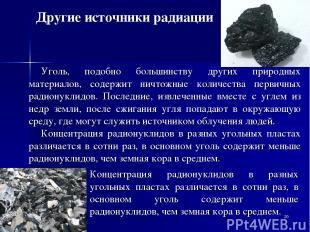* Уголь, подобно большинству других природных материалов, содержит ничтожные кол