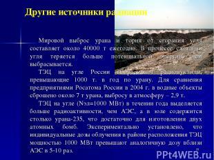 * Мировой выброс урана и тория от сгорания угля составляет около 40000 т ежегодн
