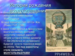 История рождения воздухоплавания Воздушный шар построили и запустили в небо брат