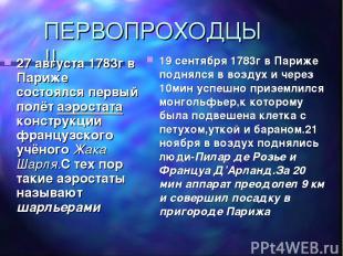 ПЕРВОПРОХОДЦЫ!! 27 августа 1783г в Париже состоялся первый полёт аэростата конст