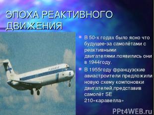 ЭПОХА РЕАКТИВНОГО ДВИЖЕНИЯ В 50-х годах было ясно что будущее-за самолётами с ре