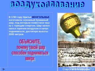 Старт «монгольфьера» В 1783 году братья МОНГОЛЬФЬЕ изготовили огромный бумажный
