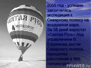 2005 год - успешно закончилась экспедиция к Северному полюсу на воздушном шаре.