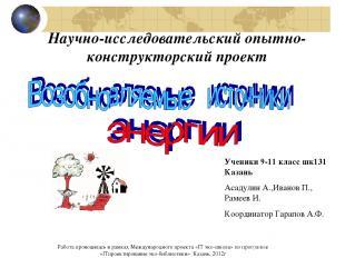 Ученики 9-11 класс шк131 Казань Асадулин А.,Иванов П., Рамеев И. Координатор Гар
