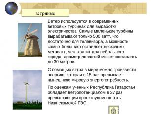 ветряные Ветер используется в современных ветровых турбинах для выработки электр