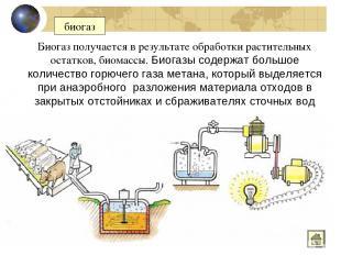 биогаз Биогаз получается в результате обработки растительных остатков, биомассы.