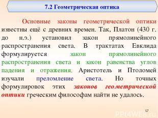 7.2 Геометрическая оптика Основные законы геометрической оптики известны ещё с д