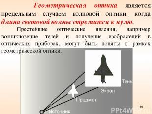 Геометрическая оптика является предельным случаем волновой оптики, когда длина с
