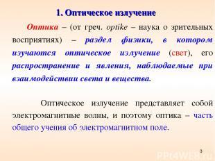 1. Оптическое излучение * Оптика – (от греч. optike – наука о зрительных восприя