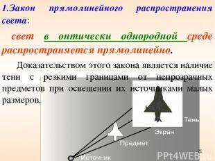 * 1.Закон прямолинейного распространения света: свет в оптически однородной сред