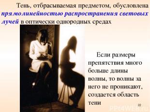 Тень, отбрасываемая предметом, обусловлена прямолинейностью распространения свет