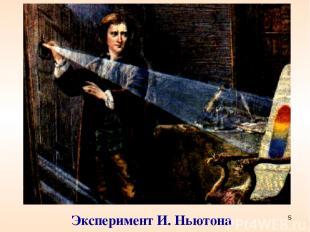 * Эксперимент И. Ньютона