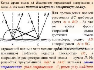 Когда фронт волны (А В)достигнет отражающей поверхности в точке А, эта точка нач