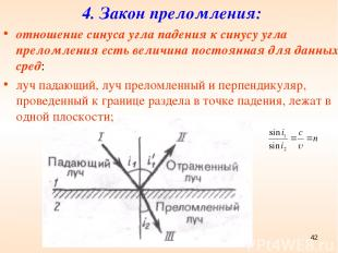 4. Закон преломления: отношение синуса угла падения к синусу угла преломления ес
