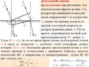 Тогда ВС = с t. За это же время фронт волны, возбуждаемой точкой А в среде со ск