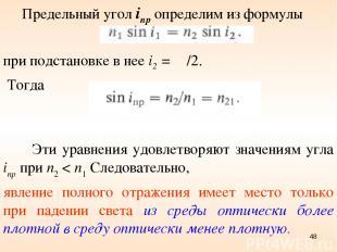 Предельный угол inp определим из формулы при подстановке в нее i2 = π /2. Тогда