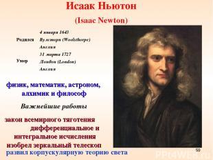 Исаак Ньютон (Isaac Newton) физик, математик, астроном, алхимик и философ Важней