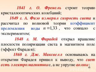1841 г. О. Френель строит теорию кристаллооптических колебаний; 1849 г. А. Физо