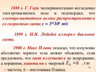 1900 г. Макс Планк показал, что излучение абсолютно черного тела можно объяснить