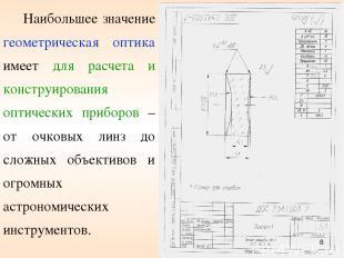 * Наибольшее значение геометрическая оптика имеет для расчета и конструирования