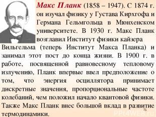 Макс Планк (1858 – 1947). С 1874 г. он изучал физику у Густава Кирхгофа и Герман