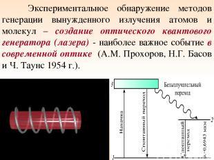 Экспериментальное обнаружение методов генерации вынужденного излучения атомов и