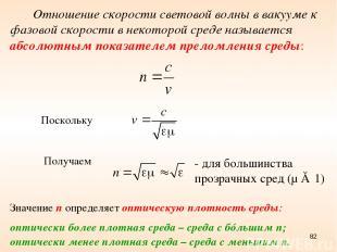 * - для большинства прозрачных сред (μ ≈ 1) Отношение скорости световой волны в