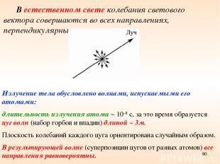 * В естественном свете колебания светового вектора совершаются во всех направлен