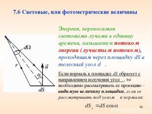* 7.6 Световые, или фотометрические величины Энергия, переносимая световыми луча
