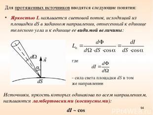 * Для протяженных источников вводятся следующие понятия: Яркостью L называется с