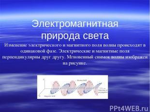 Электромагнитная природа света Изменение электрического и магнитного поля волны