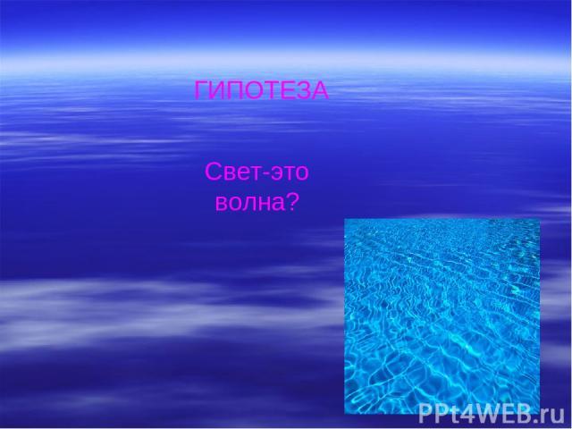 ГИПОТЕЗА Свет-это волна?