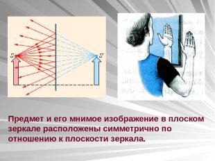 Предмет и его мнимое изображение в плоском зеркале расположены симметрично по от