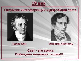 19 век Открытие интерференции и дифракции света Томас Юнг Огюстен Френель Свет -