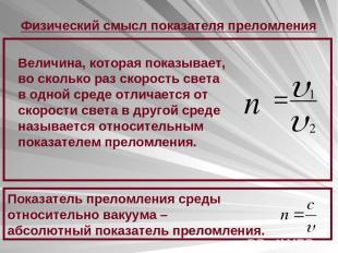 Физический смысл показателя преломления Величина, которая показывает, во сколько