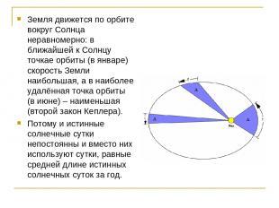 Земля движется по орбите вокруг Солнца неравномерно: в ближайшей к Солнцу точкае