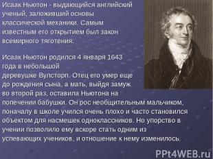 Исаак Ньютон - выдающийся английский ученый, заложивший основы классической меха