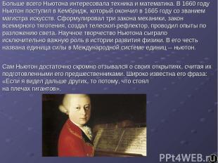 Больше всего Ньютона интересовала техника и математика. В 1660 году Ньютон посту