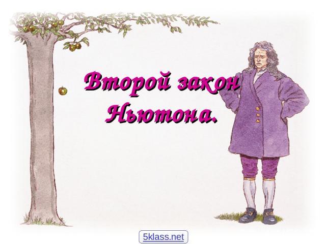 Второй закон Ньютона. 5klass.net
