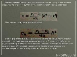 Математический анализ этого явления показывает, что распреде ление скоростей по