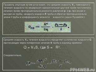 Пуазеиль опытным путем уста новил, что средняя скорость Vср ламинарного течения